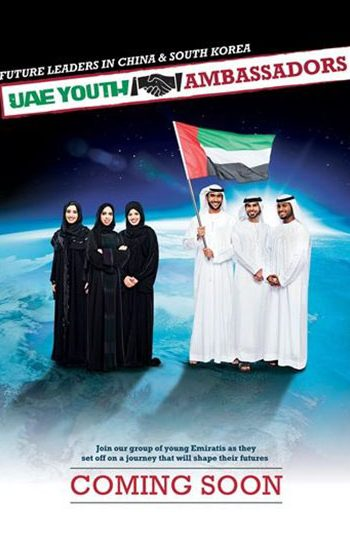 UAE YOUTH AMBASSADORS